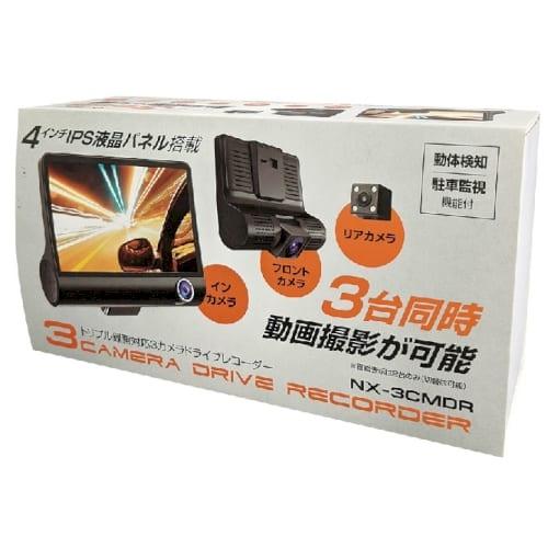 3カメ録画対応ドライブレコーダーの商品画像2枚目