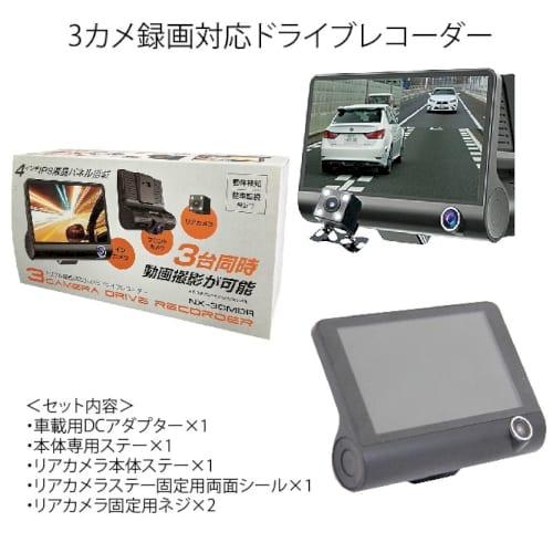 3カメ録画対応ドライブレコーダー