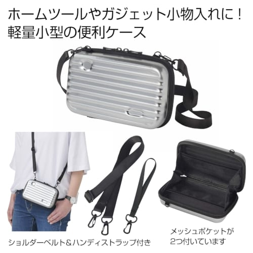 2WAYスーツケース型ポーチ