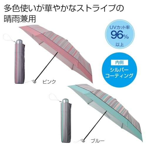ブライトストライプ晴雨兼用折りたたみ傘