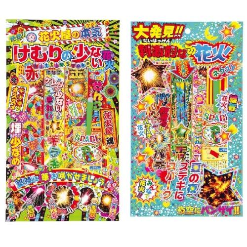 花火JAPAN抽選会100人用の商品画像3枚目