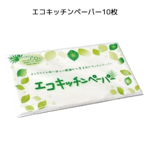 エコキッチンペーパー10枚◆