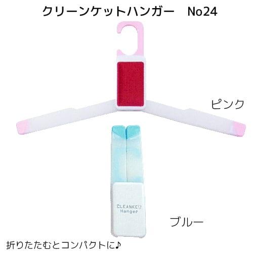 クリーンケットハンガー No24 【1色印刷代サービス】
