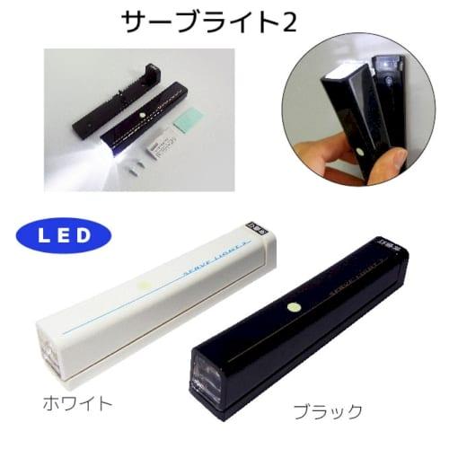 サーブライト2 【1色印刷代サービス】