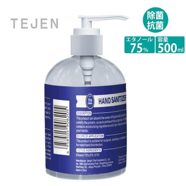 TEJEN ハンドサニタイザー(除菌・抗菌ジェル 75%アルコールハンドジェル)500ml【エチケット・感染症対策】の商品画像2枚目