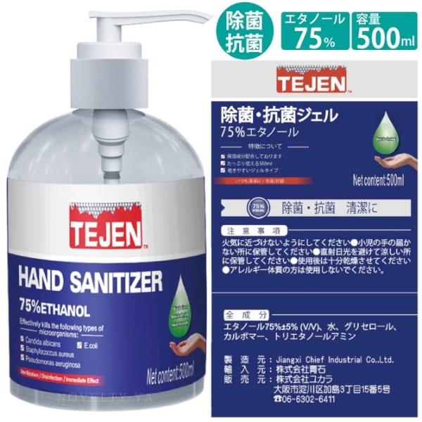 TEJEN ハンドサニタイザー(除菌・抗菌ジェル 75%アルコールハンドジェル)500ml【エチケット・感染症対策】