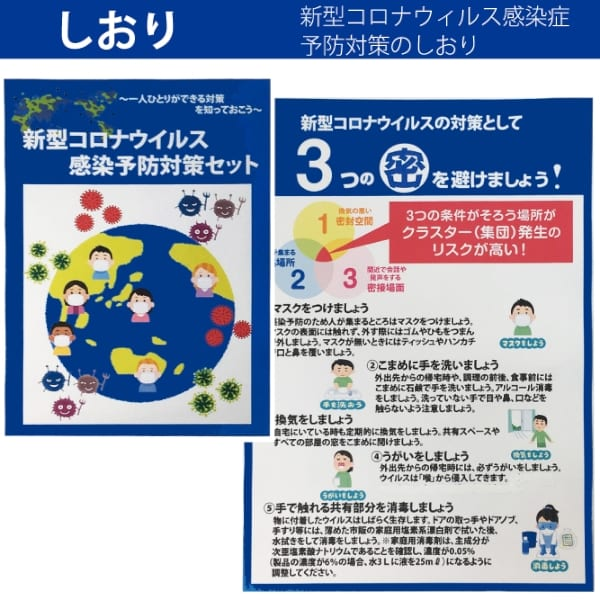ウイルス対策4点セットA 【エチケット・感染症対策】の商品画像2枚目
