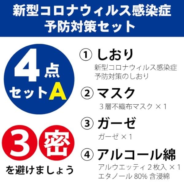 ウイルス対策4点セットA 【エチケット・感染症対策】