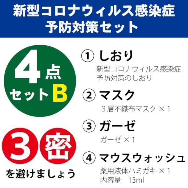 ウイルス対策4点セットB 【エチケット・感染症対策】