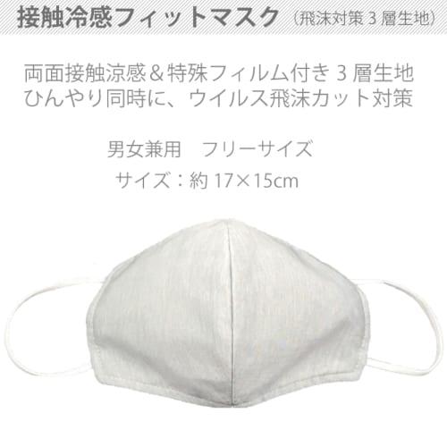 接触涼感フィットマスク1P 【洗えるマスク、エチケット・感染症対策】の商品画像2枚目