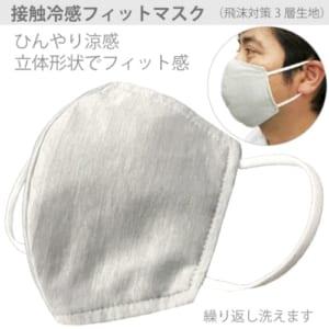 接触涼感フィットマスク1P A48-ST-64