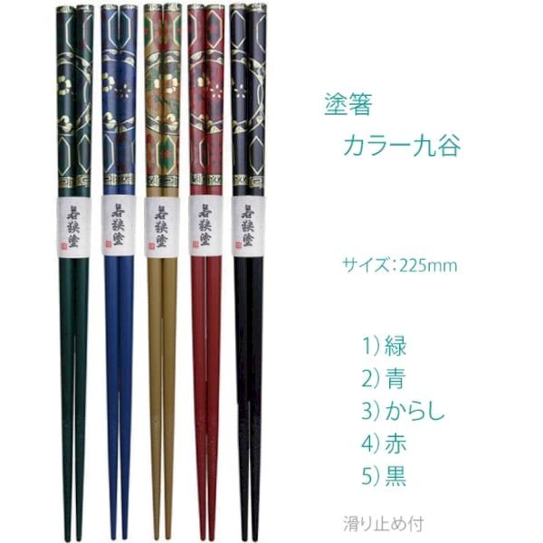 塗箸 カラー九谷(木箸) :スベリ止め付き
