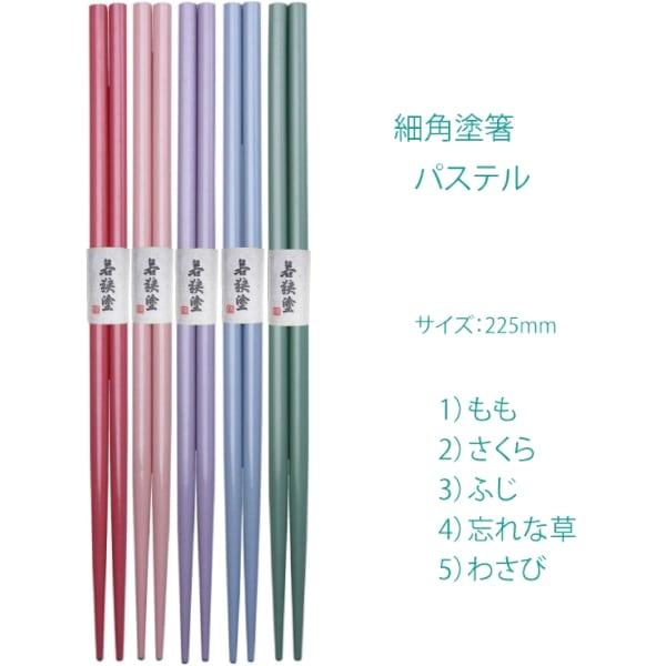 細角塗箸 パステル(木箸)