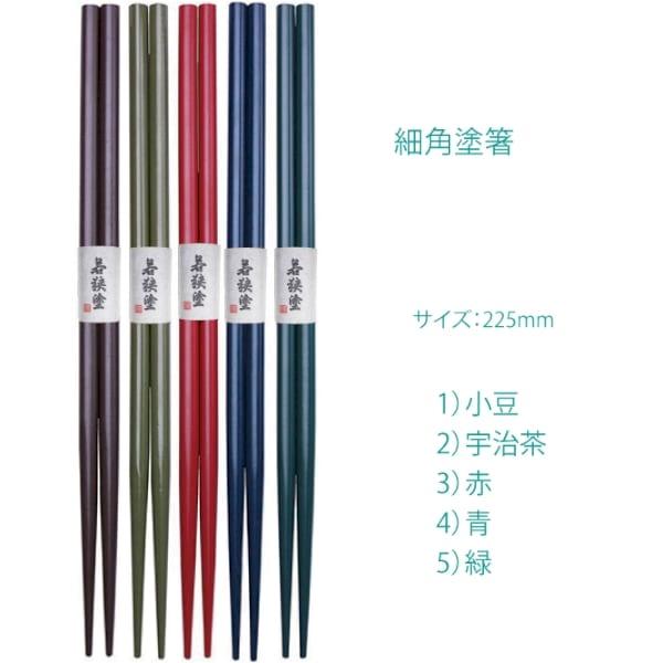 細角塗箸(木箸)