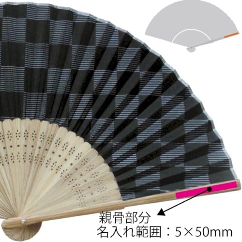 すす竹市松黒扇子 扇子袋セットの商品画像3枚目
