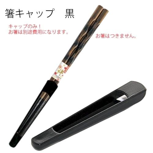 箸キャップ 黒:箸別売