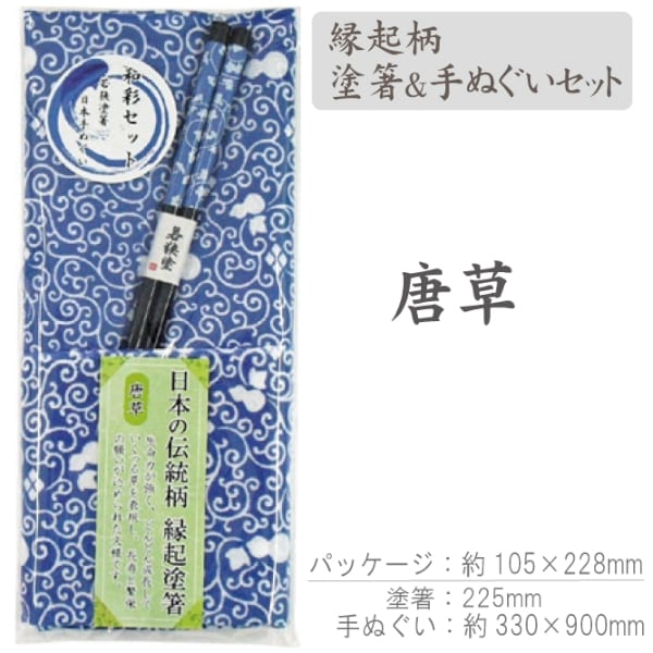 縁起柄 塗箸&手ぬぐいセット:唐草