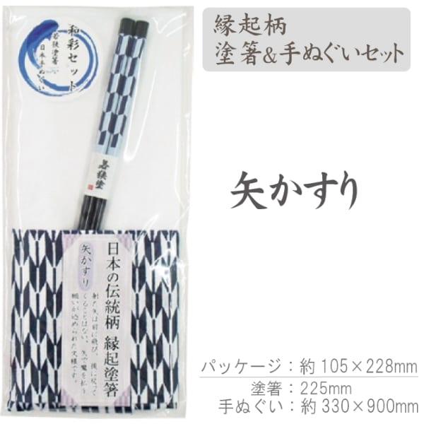 縁起柄 塗箸&手ぬぐいセット:矢かすり