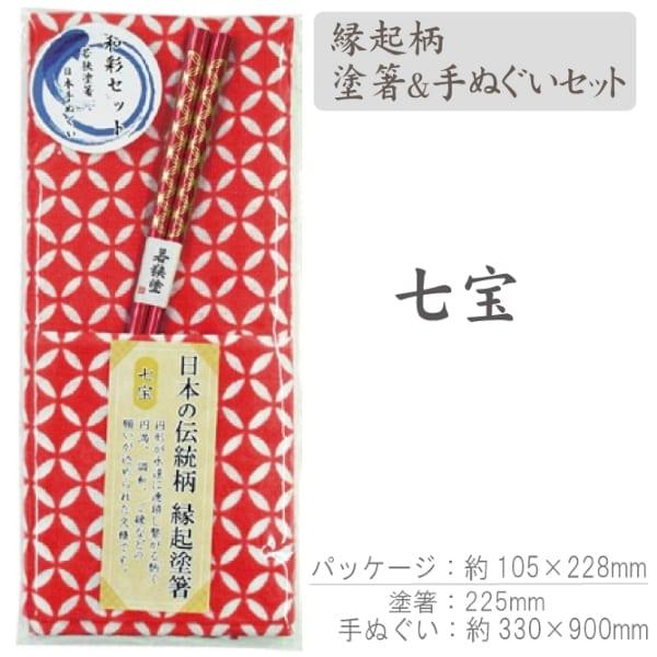縁起柄 塗箸&手ぬぐいセット:七宝