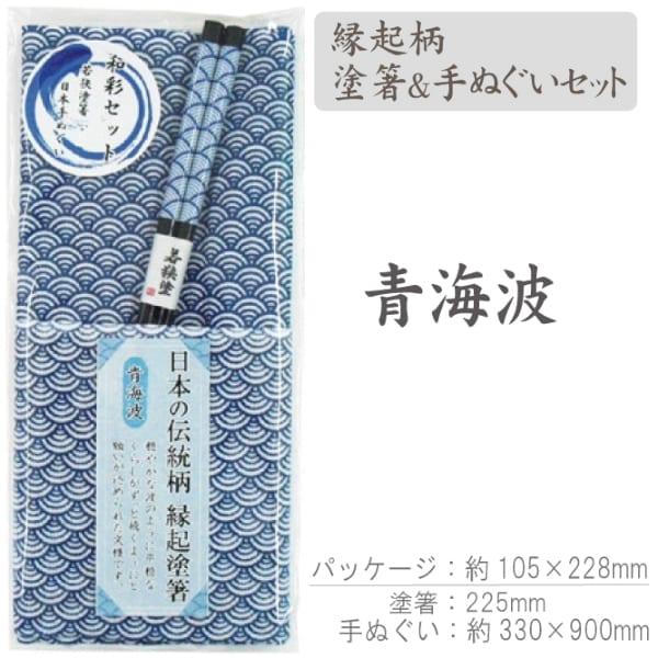 縁起柄 塗箸&手ぬぐいセット:青海波