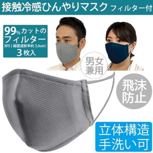 接触冷感ひんやりマスク フィルター付き グレー【洗える夏マスク、エチケット・感染症対策】