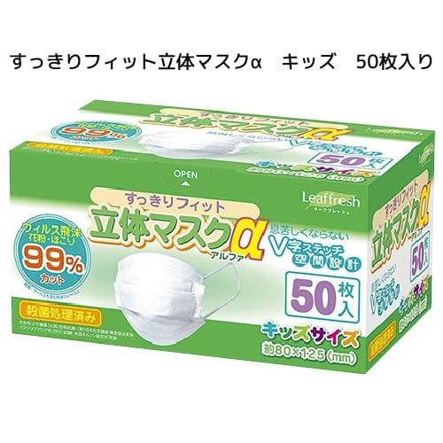 すっきりフィット立体マスクα キッズ 50枚入り:-※