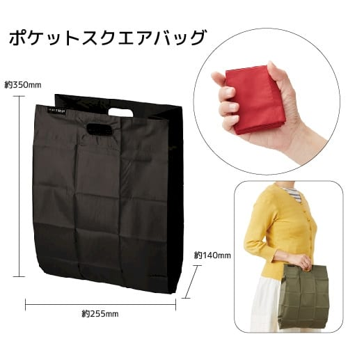 ポケットスクエアバッグ:ブラック