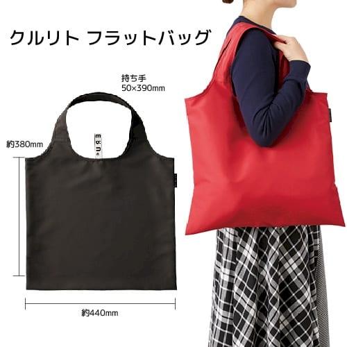 クルリト フラットバッグ:ブラック