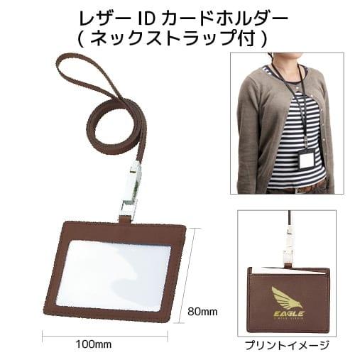 レザーIDカードホルダー(ネックストラップ付):チョコレートブラウン