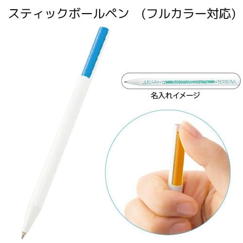 スティックボールペン:ブルー