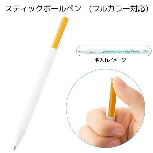 スティックボールペン:オレンジ