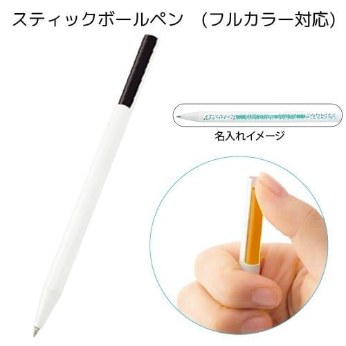 スティックボールペン:ブラック