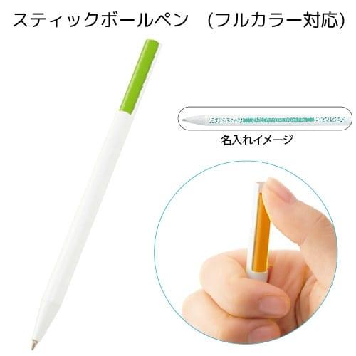 スティックボールペン:ライムグリーン