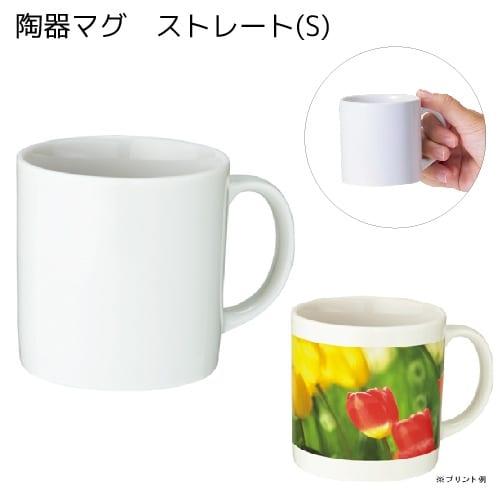 陶器マグ ストレート(S):ホワイト