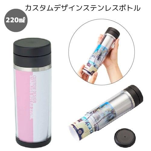 カスタムデザインステンレスボトル 220ml:ブラック