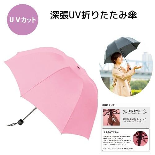深張UV折りたたみ傘:ピンク