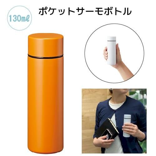 ポケットサーモボトル 130ml:オレンジ