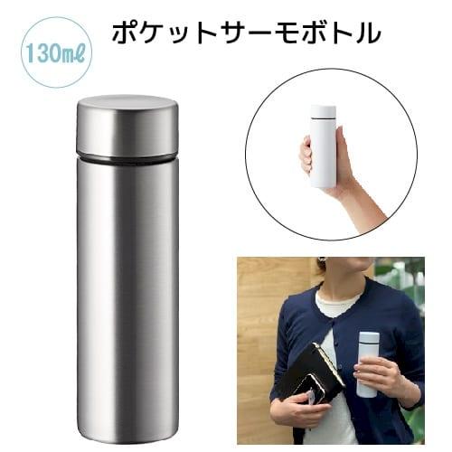 ポケットサーモボトル 130ml:シルバー