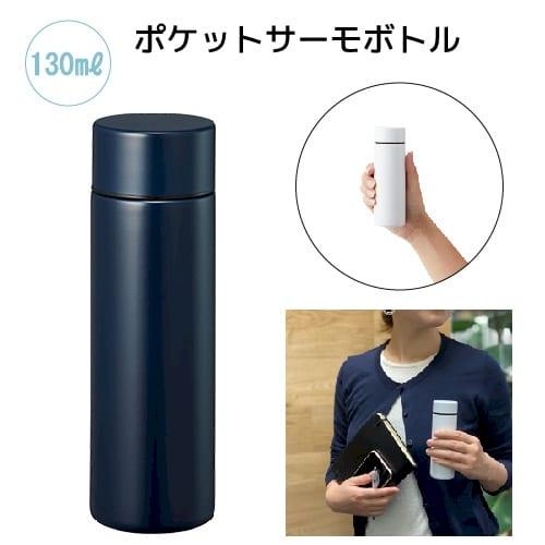 ポケットサーモボトル 130ml:ネイビー