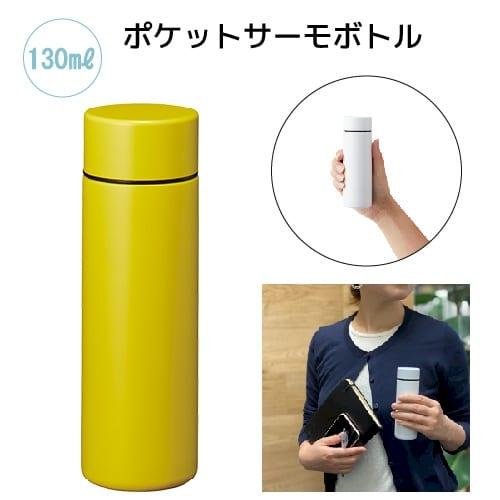 ポケットサーモボトル 130ml:イエロー