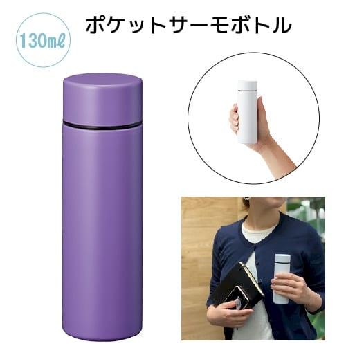 ポケットサーモボトル 130ml:パープル