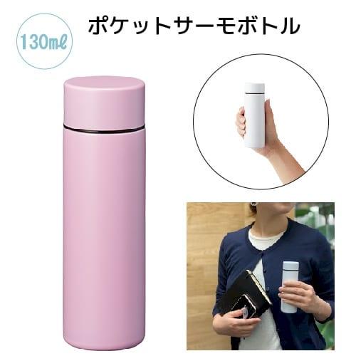 ポケットサーモボトル 130ml:ピンク