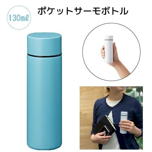ポケットサーモボトル 130ml:ライトブルー
