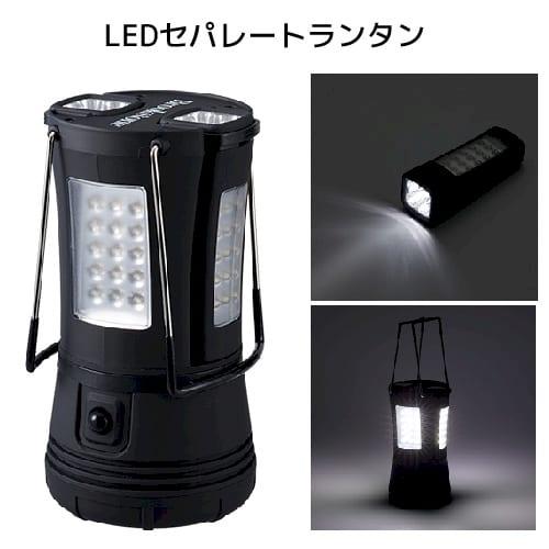 LEDセパレートランタン:ブラック