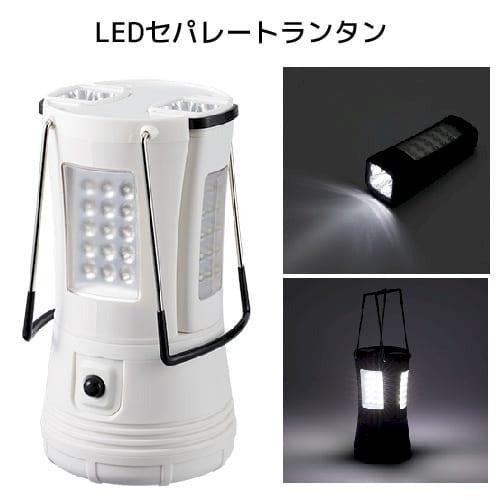 LEDセパレートランタン:ホワイト