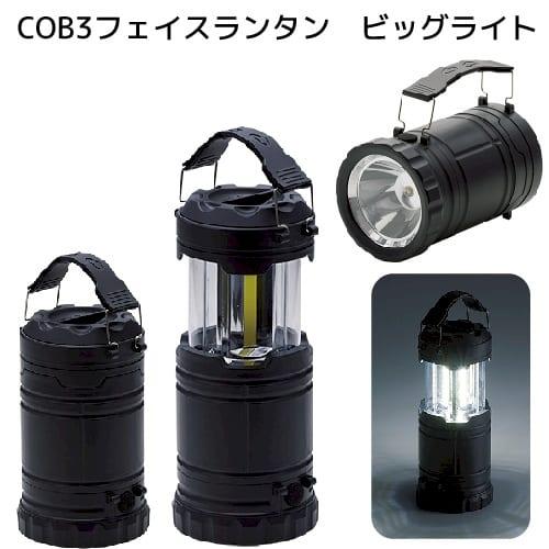 COB3フェイスランタン ビッグライト:ブラック