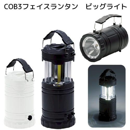 COB3フェイスランタン ビッグライト:ホワイト