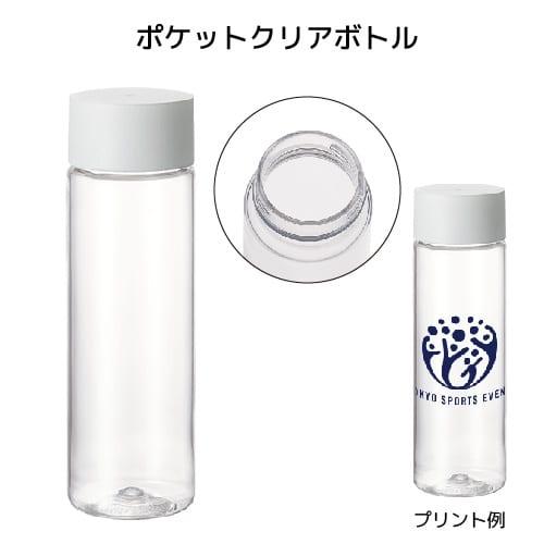 ポケットクリアボトル:ホワイト