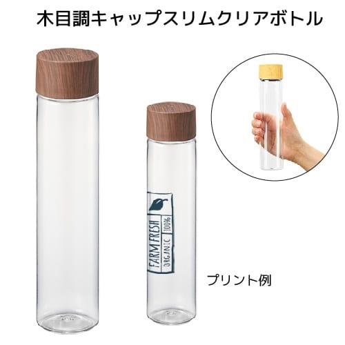 木目調キャップスリムクリアボトル:ブラウン