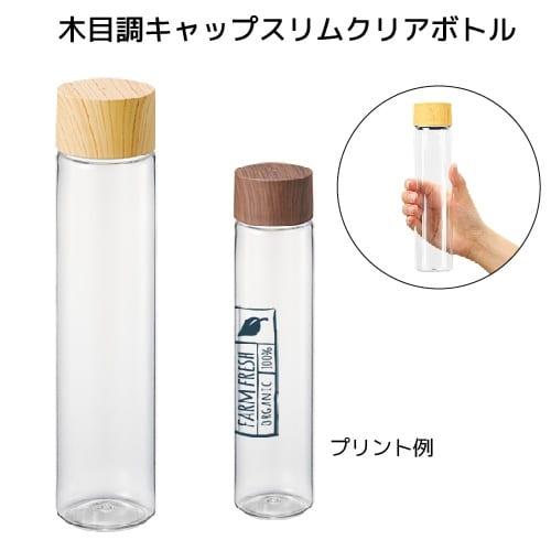 木目調キャップスリムクリアボトル:ナチュラル
